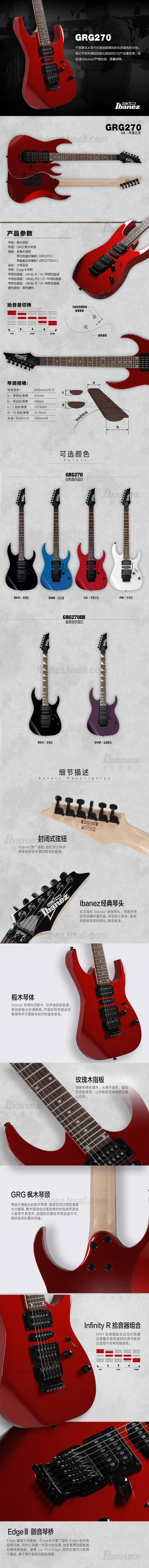 Ibanez官方旗舰店 爱宾斯 依班娜 GRG270 电吉他 双单双拾音器 06