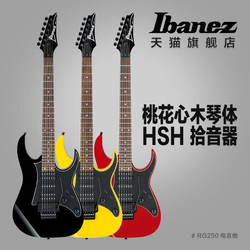 Ibanez官方旗舰店 爱宾斯 依班娜 RG250电吉他桃花心木琴体印产 01