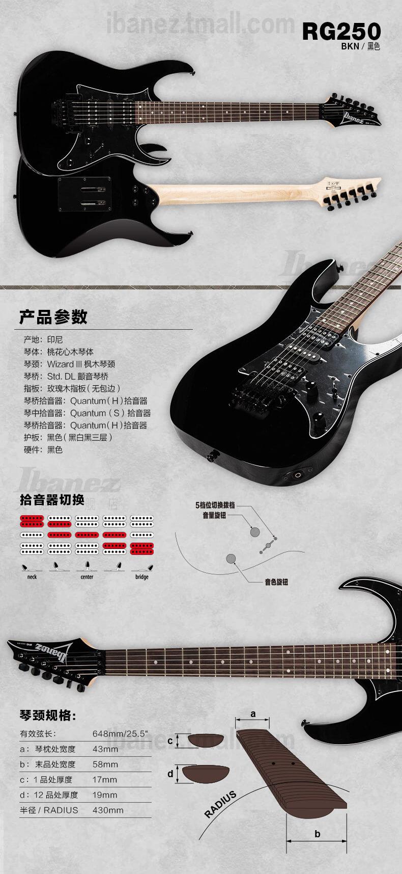 Ibanez官方旗舰店 爱宾斯 依班娜 RG250电吉他桃花心木琴体印产 06