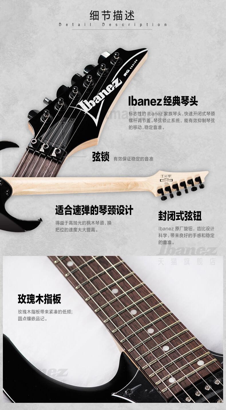 Ibanez官方旗舰店 爱宾斯 依班娜 RG250电吉他桃花心木琴体印产 08