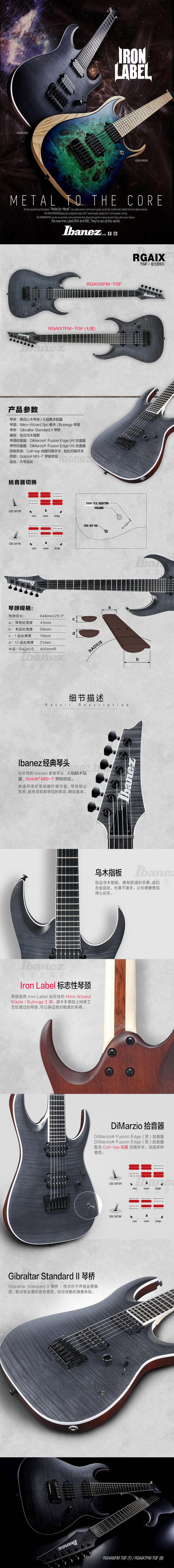 Ibanez官方旗舰店 爱宾斯 依班娜 RGAIX系列电吉他 6弦7弦可选 05
