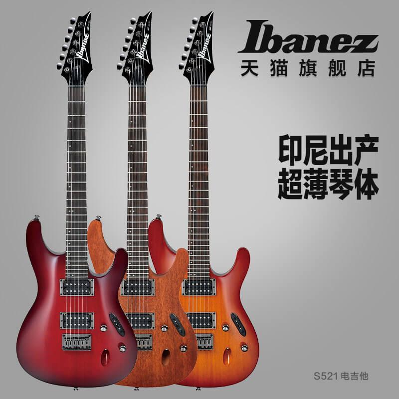 Ibanez官方旗舰店 爱宾斯 依班娜 S521电吉他 固定琴桥双双拾音 01