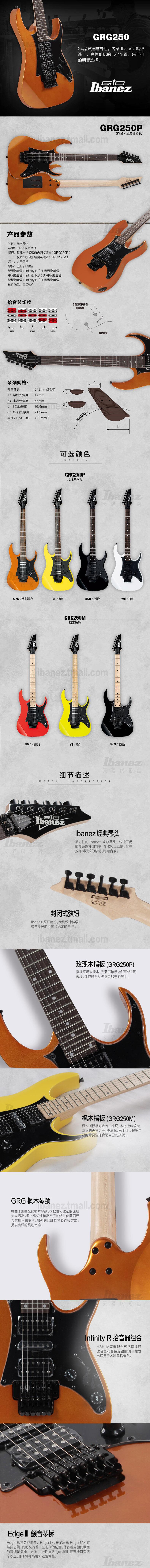 Ibanez官方旗舰店 爱宾斯 依班娜GRG250PGRG250M电吉他多色 06