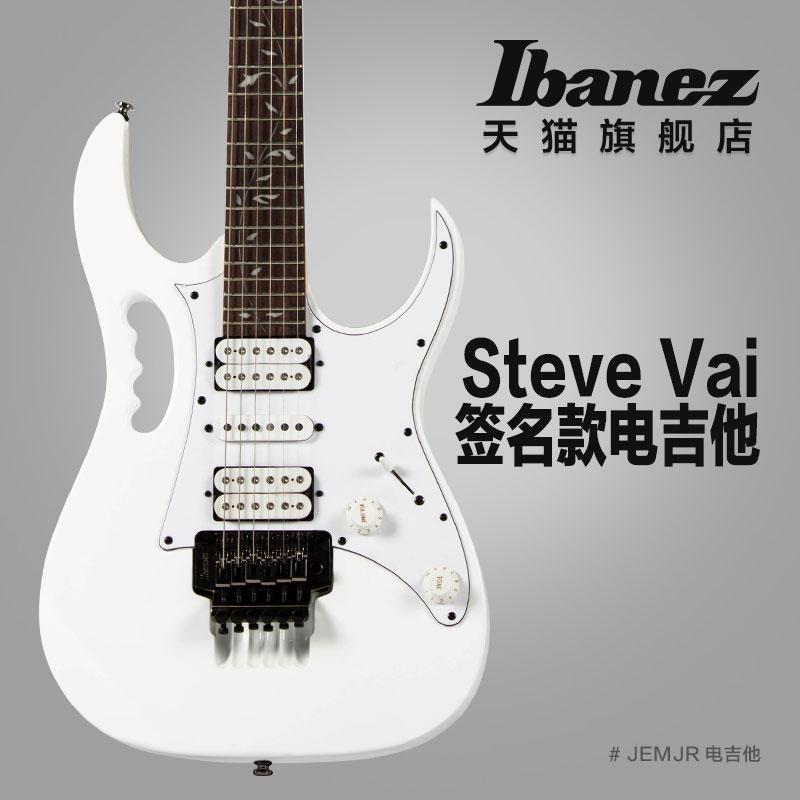 Ibanez官方旗舰店 爱宾斯 依班娜JEMJR电吉他Steve Vai签名款优惠 01