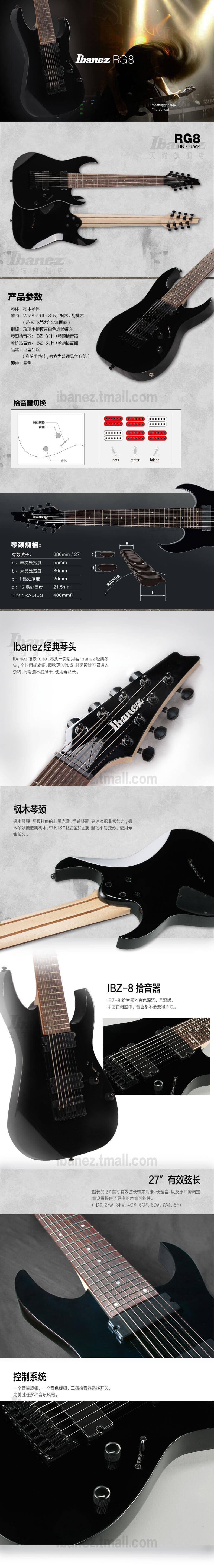 Ibanez官方旗舰店 爱宾斯 依班娜RG8-BK RG Standard 8弦电吉他 06