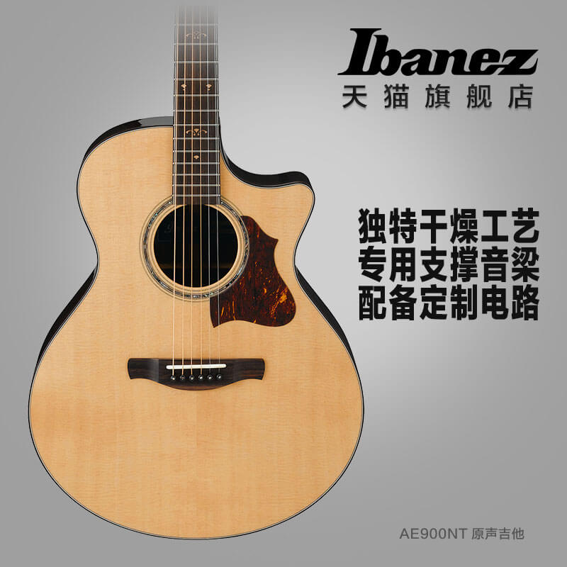 Ibanez 爱宾斯 依班娜 AE900-NT 电箱民谣 木吉他 专业演奏型 01