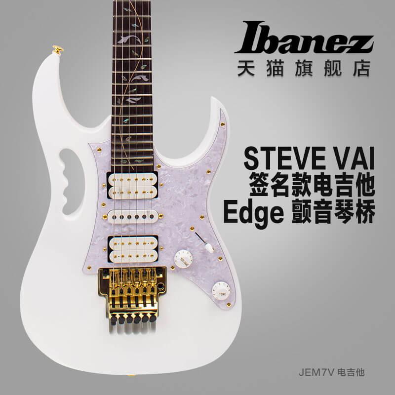Ibanez 爱宾斯 依班娜JEM7V电吉他Steve Vai经典款包邮 01