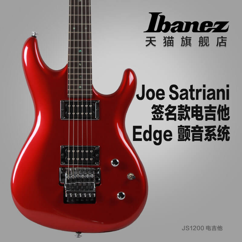 banez官方旗舰店 爱宾斯 依班娜JS1200电吉他Joe Satriani签名款 01